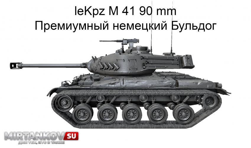 Новый танк - leKpz M 41 90 mm Новости