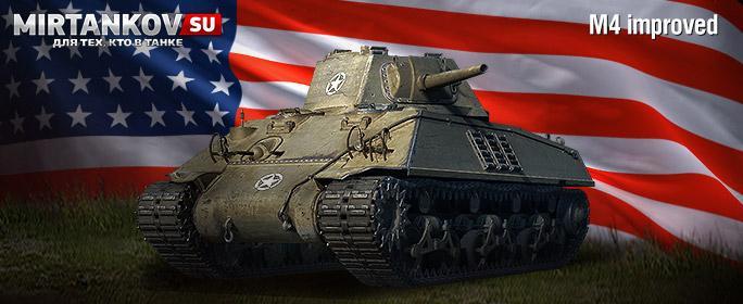 Продажа M4 Improved на иностранных серверах WoT Новости