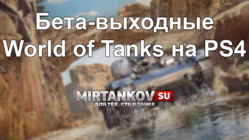 Вторые бета-выходные World of Tanks на PlayStation 4 Новости