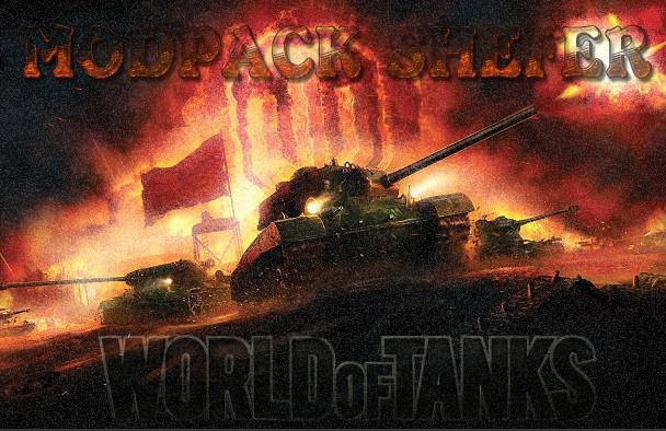 Читерский модпак от Shefer для World of Tanks Архив