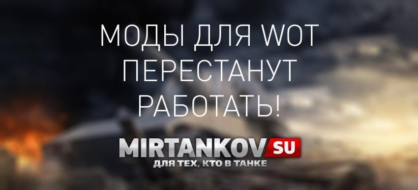 Моды для WOT перестанут работать Новости