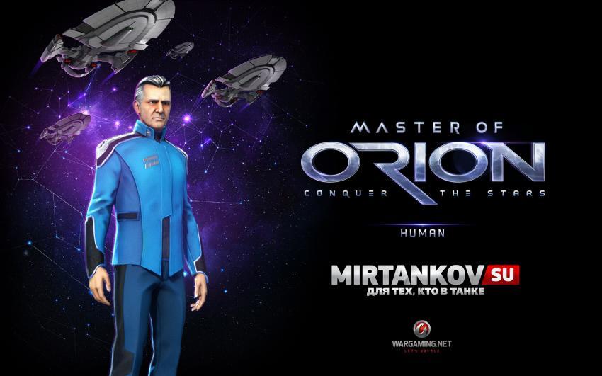 Master of Orion - Люди Новости