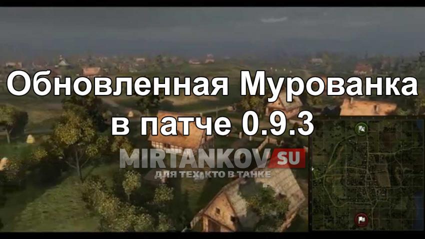Мурованка в 9.3 Новости