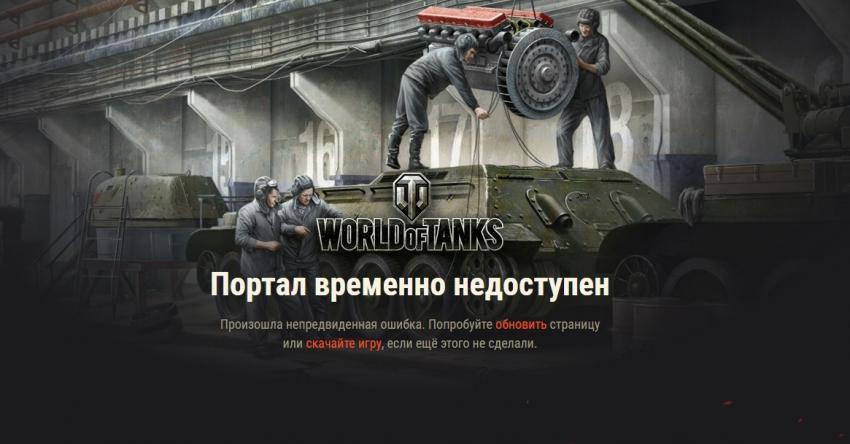 WOT не запускается после обновления Новости