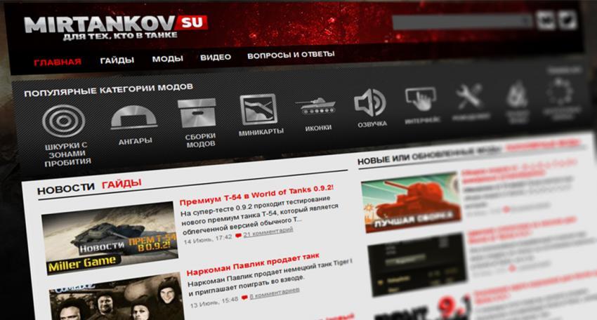 Новый дизайн сайта Новости