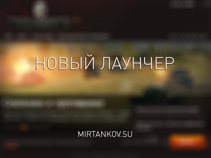 В WOT будет новый лаунчер Новости
