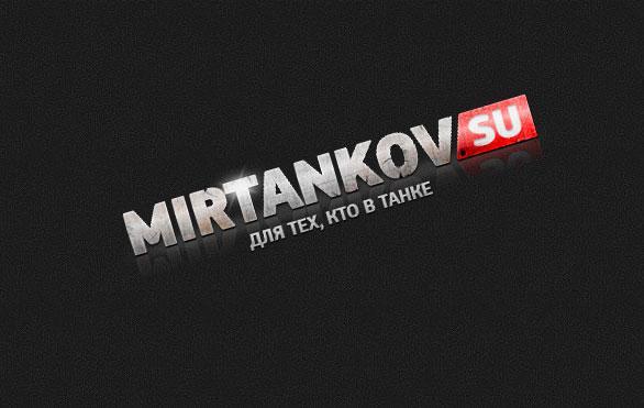 Новый логотип mirtankov.su