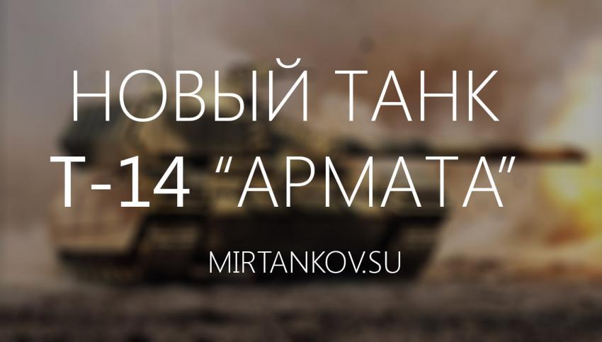 Т-14 Армата - новейший основной боевой танк РФ (фото и видео) Новости