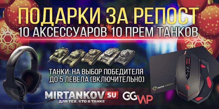 Итоги новогоднего розыгрыша призов от Mirtankov.su и GGWP.PRO Конкурсы