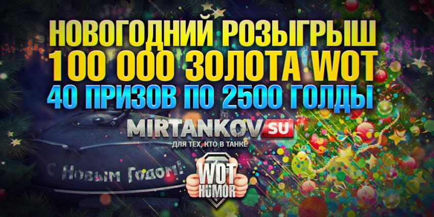 Итоги новогодней раздачи 100 000 золота World of Tanks Конкурсы