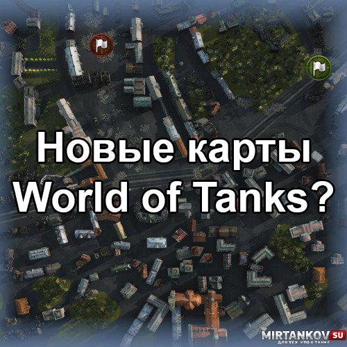 Киев, Аризона, Саванна - Новые карты? Новости