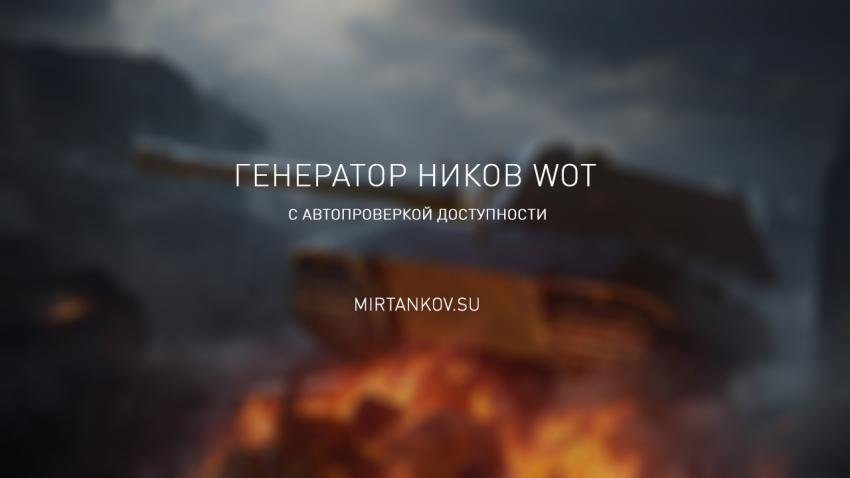 Мы запустили генератор ников Новости