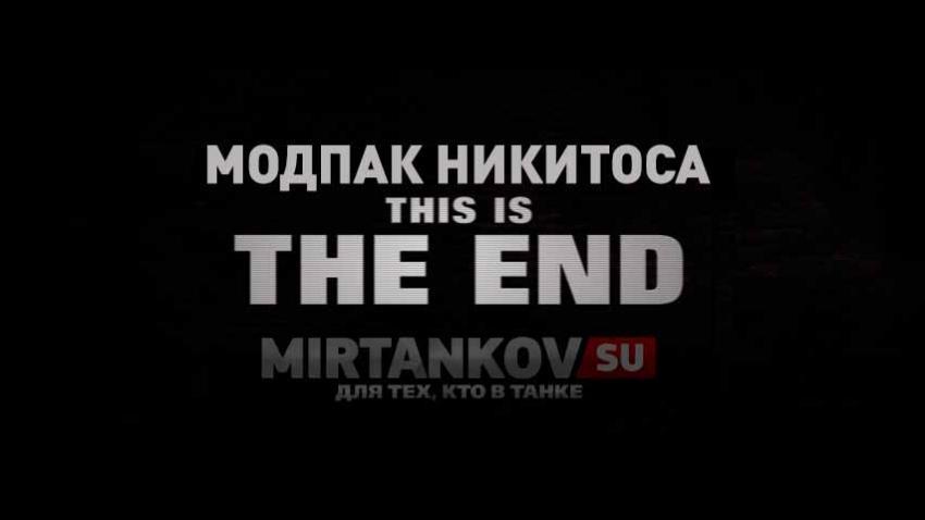 Никитос больше не выпускает свой модпак Новости