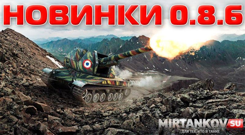 Все новинки из обновления World of Tanks 0.8.6 Новости