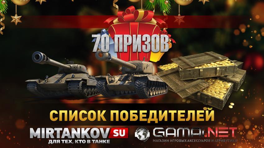 Итоги новогодней раздачи 70 бонус кодов Конкурсы
