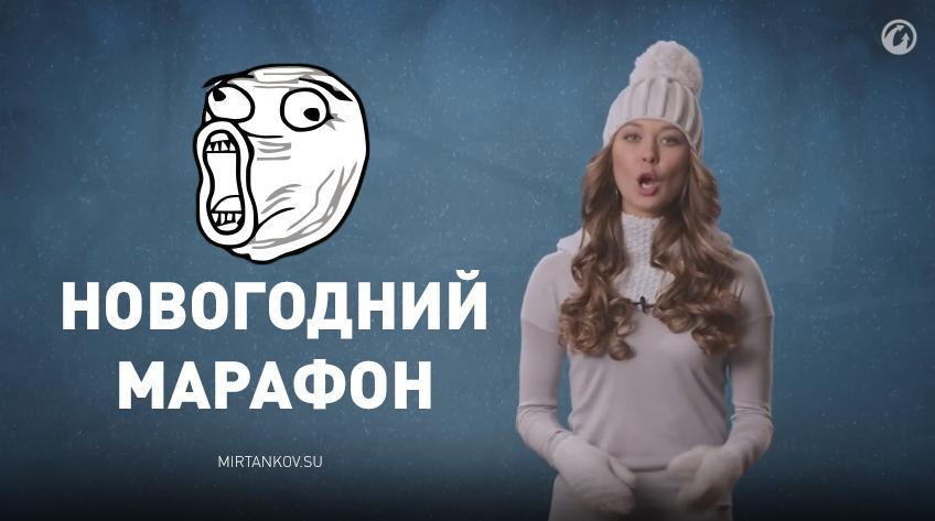15 декабря стартует новогодний марафон Новости