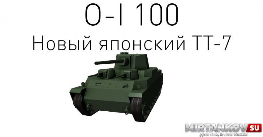 Новый танк - O-I 100 Новости