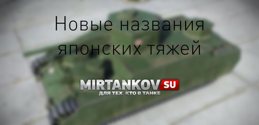 Японским танкам сменили названия #2 Новости