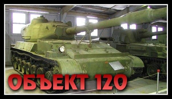 Объект 120 девятого уровня в новой ветке ПТ-САУ СССР Видео