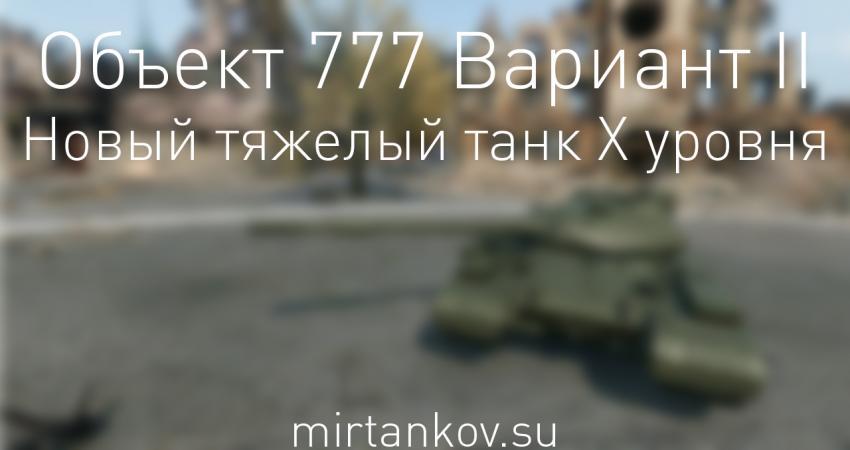 Скриншоты Объект 777 Новости