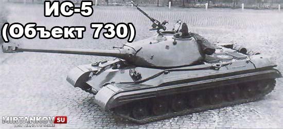 Новый танк - ИС-5 (Объект 730) Новости