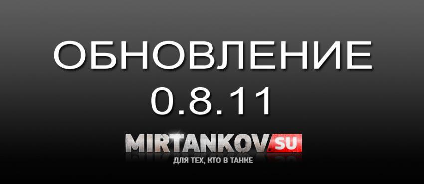 После 0.8.10 будет обновление 0.8.11 Новости