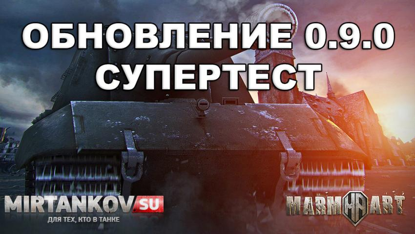 Обновление 0.9.0 вышло на супертест + ответы разработчиков Новости