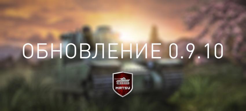 1 сентября выходит обновление 0.9.10 Новости