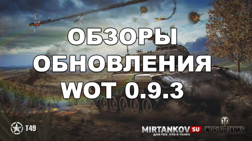 Обзоры обновления 0.9.3 Новости