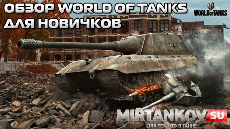 Обзор World of Tanks – сражения на любой вкус Новичкам