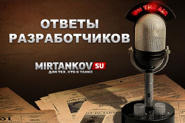 ОТВЕТЫ РАЗРАБОТЧИКОВ Новости