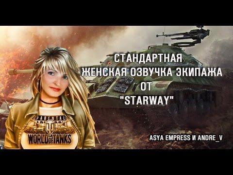 Женская озвучка от Starway для World of Tanks Озвучка