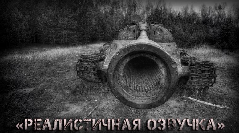 Реалистичная озвучка экипажа для World of Tanks Озвучка