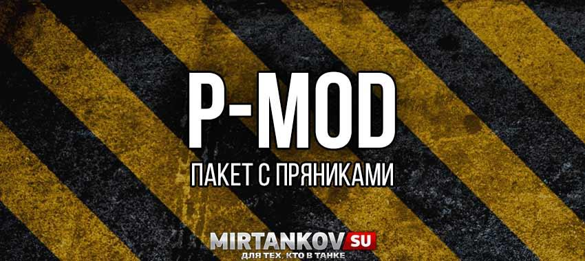 PMOD - пакет с пряниками для World of Tanks Сборки модов