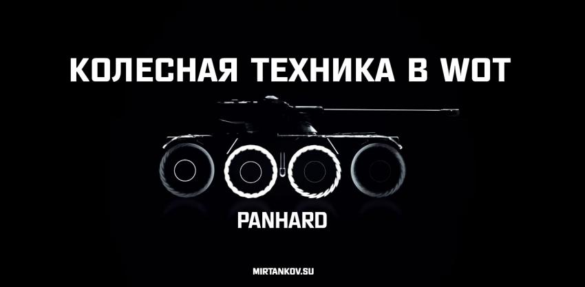 Колесная техника в WOT - Panhard Новости