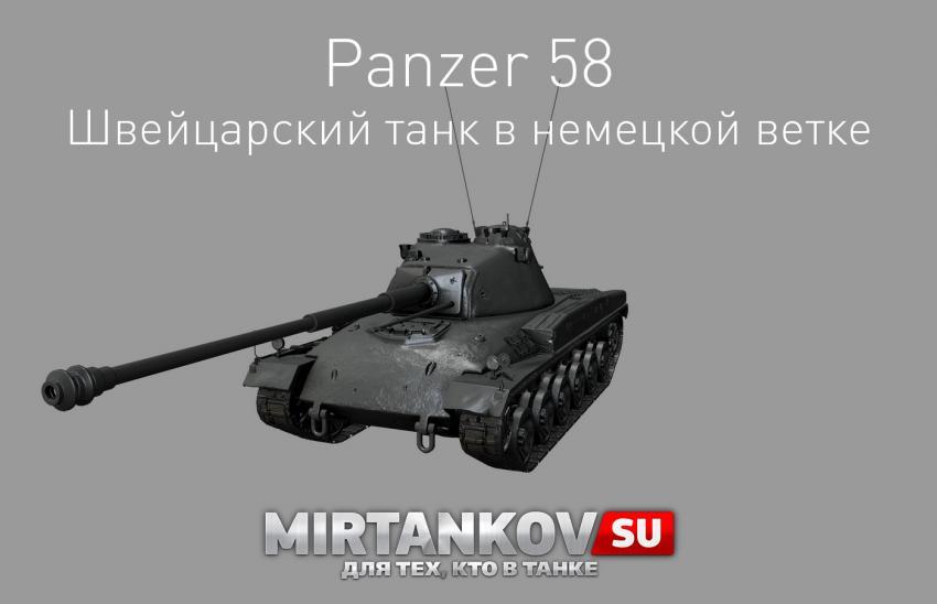 Новый танк - Panzer 58 Новости