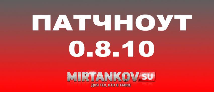 Патчноут обновления 0.8.10 Новости