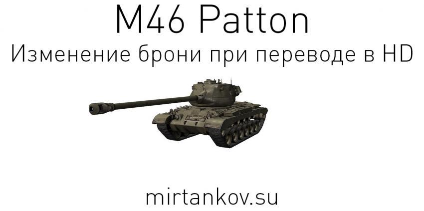 Изменение брони M46 Patton в HD Новости