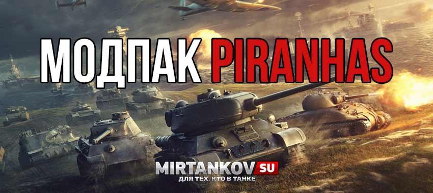Большой модпак от сообщества Piranhas для World of Tanks Сборки модов