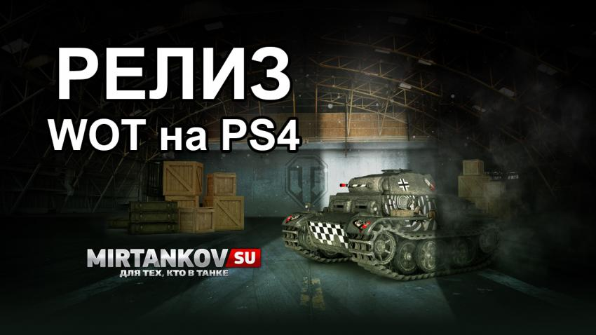 Релиз World of Tanks на PlayStation 4 Новости