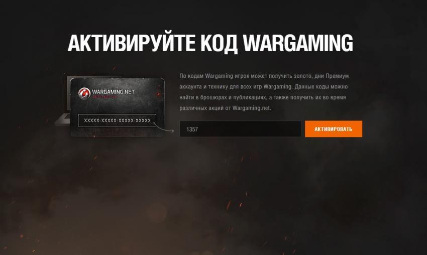Новый бонус код - 1357 Новости