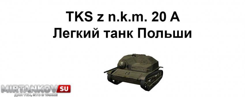 Новый танк - TKS z n.k.m. 20 A Новости