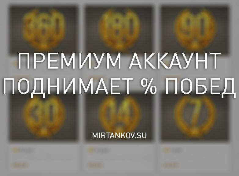 Покупка прем аккаунта поднимает процент побед Новости