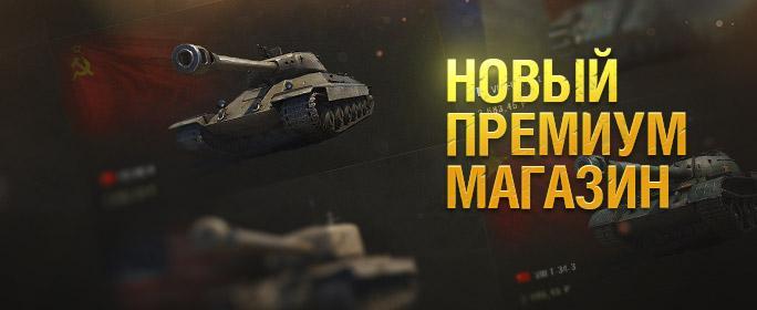 Обновился премиум магазин Wargaming Новости