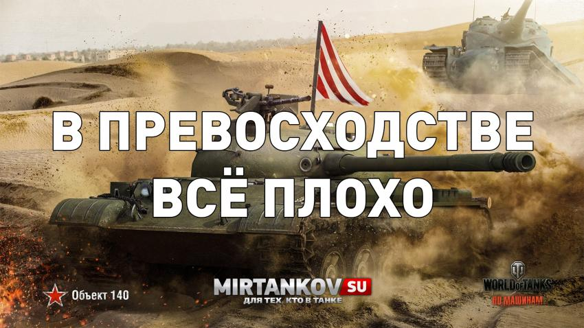 От чего бомбит в Превосходстве Новости