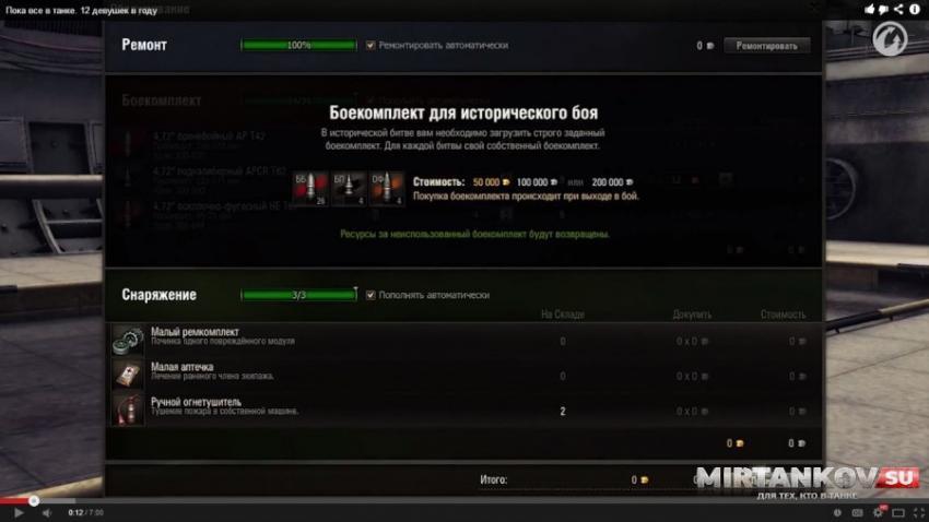 Скриншоты Исторических боев в World of Tanks Новости