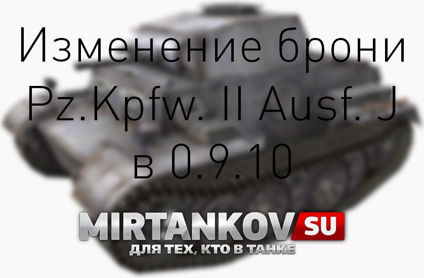 Изменение брони Pz.Kpfw. II Ausf. J в 0.9.10 Новости