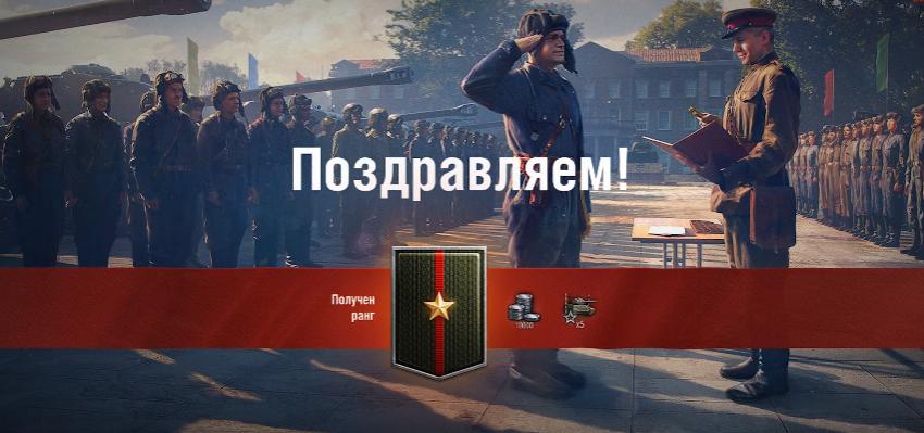 Ранговые бои в обновлении 0.9.19 Новости