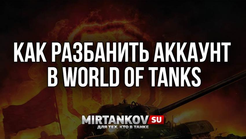 Как разбанить аккаунт в World of Tanks за запрещенные моды? Полезное