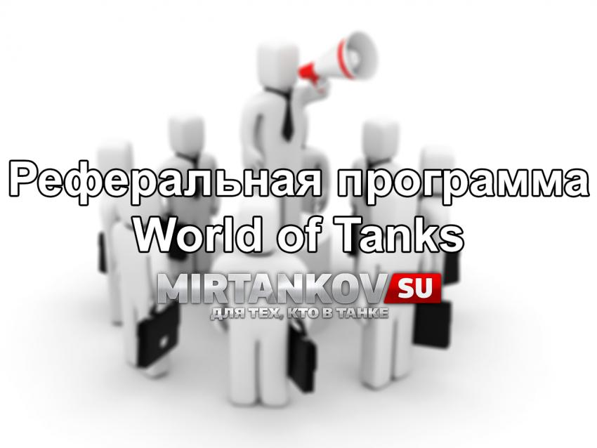 Реферальная программа World of Tanks Новости
